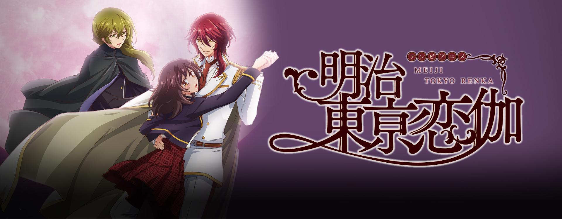 Watch Meiji Tokyo Renka Sub Dub Fantasy Romance Anime